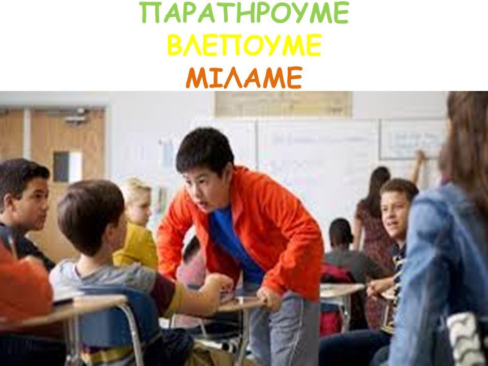 ΠΑΡΑΤΗΡΟΥΜΕ ΒΛΕΠΟΥΜΕ ΜΙΛΑΜΕ