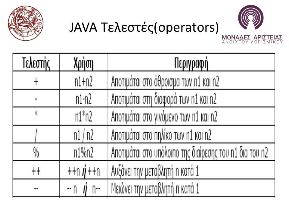JAVA Τελεστές(operators)