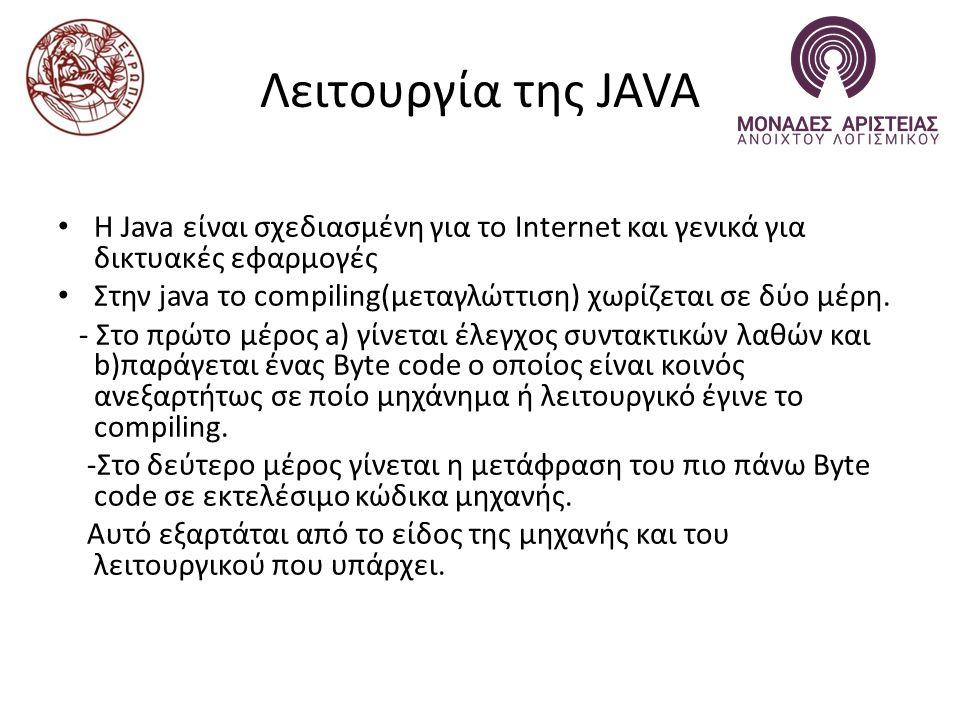 Λειτουργία της JAVA Η Java είναι σχεδιασμένη για το Internet και γενικά για δικτυακές εφαρμογές Στην java το compiling(μεταγλώττιση) χωρίζεται σε δύο μέρη.