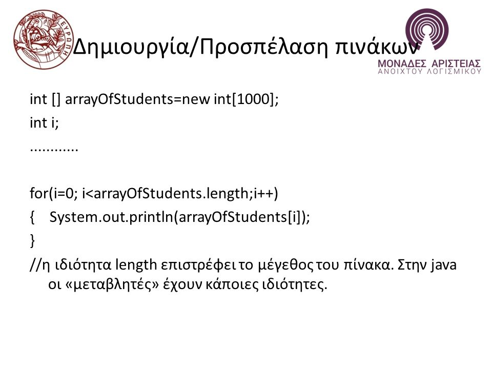Δημιουργία/Προσπέλαση πινάκων int [] arrayOfStudents=new int[1000]; int i;............