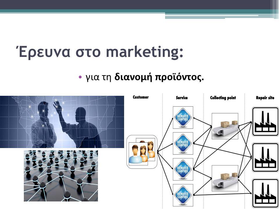Από τα 4Ps στα 4Cs Μείγμα marketing από την πλευρά του καταναλωτή: Customer value: Αξία που αποκομίζει ο πελάτης Cost to the customer: Αξία που πληρώνει ο πελάτης Convenience: Ευκολία Communication: Επικοινωνία Ιδανικό marketing mix: συσχετισμός των Ps και Cs.