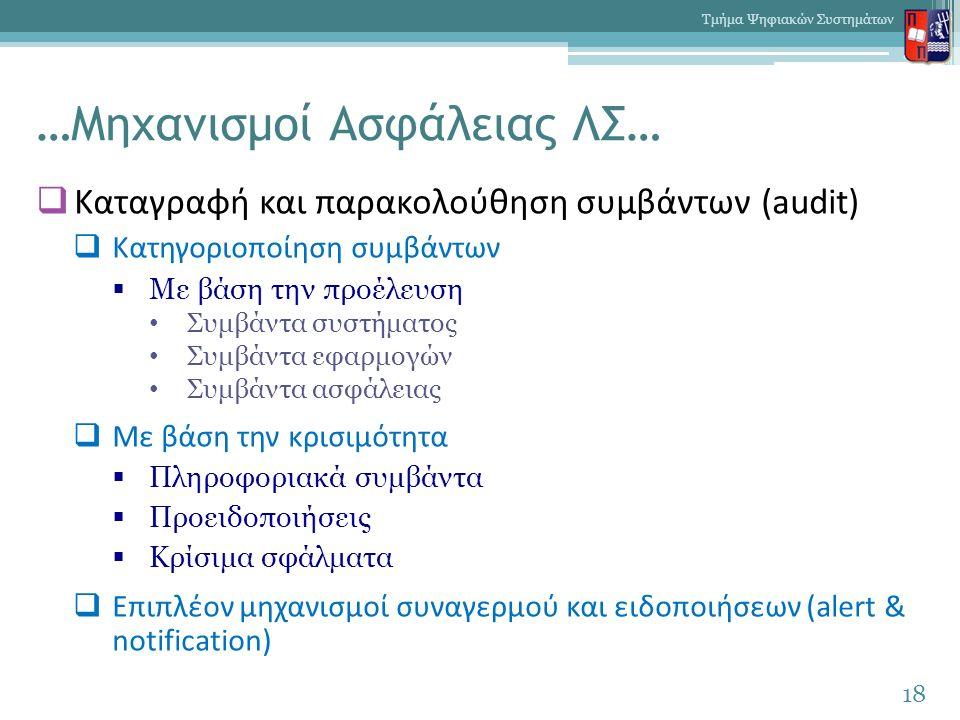 …Μηχανισμοί Ασφάλειας ΛΣ…  Καταγραφή και παρακολούθηση συμβάντων (audit)  Κατηγοριοποίηση συμβάντων  Με βάση την προέλευση Συμβάντα συστήματος Συμβ