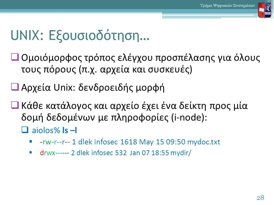 UNIX: Εξουσιοδότηση…  Ομοιόμορφος τρόπος ελέγχου προσπέλασης για όλους τους πόρους (π.χ.