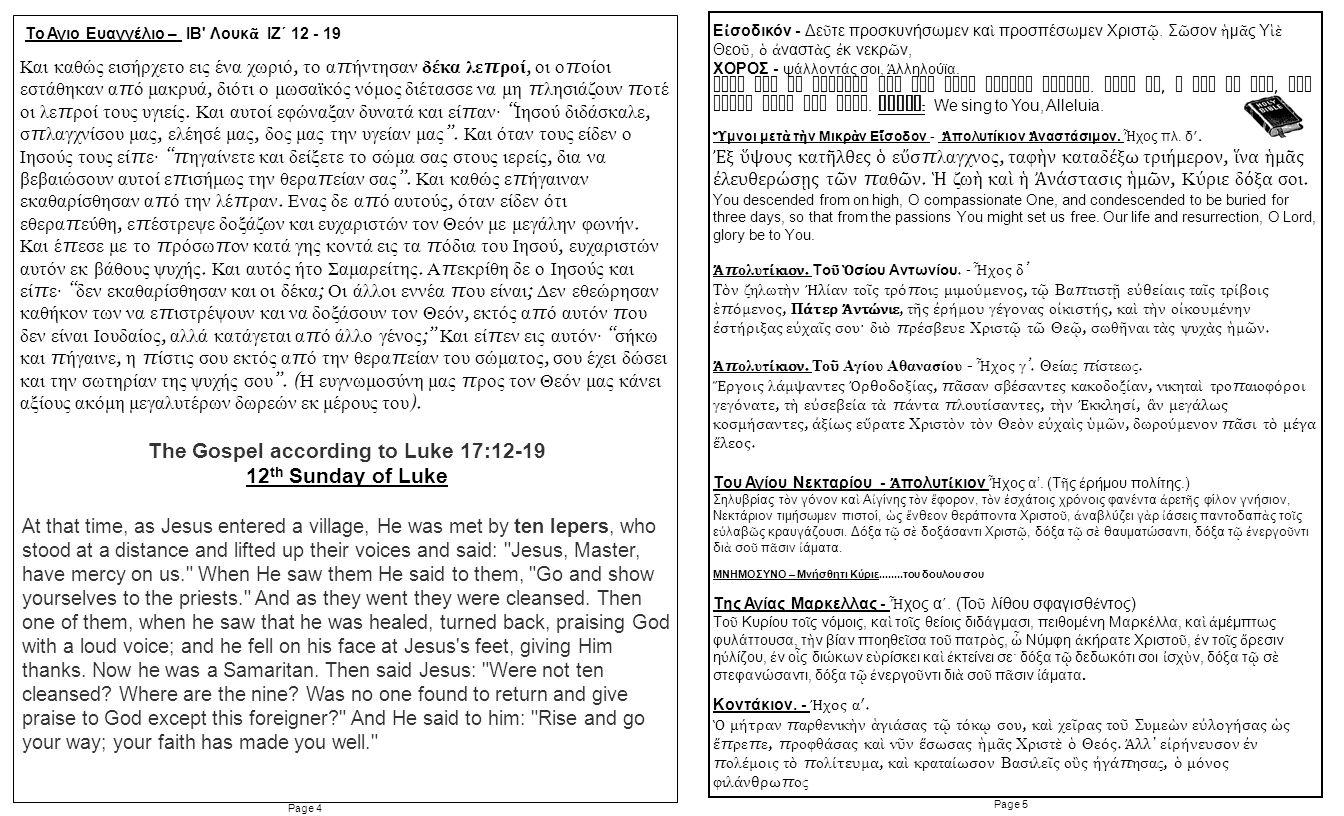 Page 5 Page 4 Το Αγιο Ευαγγέλιο – ΙΒ Λουκ ᾶ ΙΖ´ 12 - 19 Ε ἰ σοδικόν - Δε ῦ τε προσκυνήσωμεν κα ὶ προσπέσωμεν Χριστ ῷ.