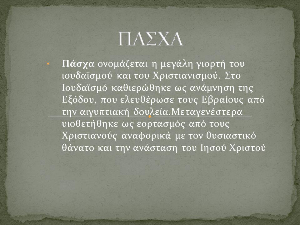 Τα λαϊκά έθιμα κατά το σύγχρονο εορτασμό της Ανάστασης στην Ελλάδα, περιλαμβάνουν δείπνο με κύριο φαγητό τη μαγειρίτσα, το βράδυ της Ανάστασης, το τσούγκρισμα των κόκκινων αυγών στο σπίτι ή έξω από την Εκκλησία, το «φιλί της αγάπης» την ώρα της Ανάστασης, το σούβλισμα του αρνιού κατά την Κυριακή του Πάσχα και άλλες εκδηλώσεις.