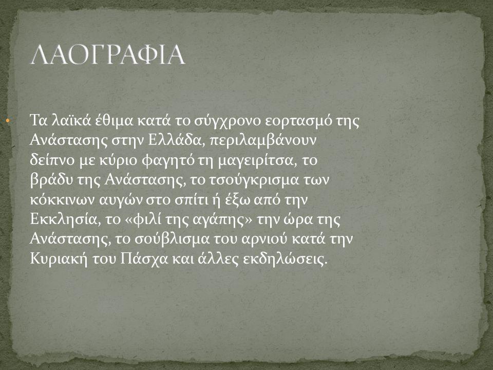 Την ημέρα του Πάσχα, σύμφωνα με το ελληνικό/ορθόδοξο εορτολόγιο, γιορτάζουν αρκετά ελληνικά ονόματα: ο ΑΝΑΣΤΑΣΙΟΣ, ο ΑΝΕΣΤΗΣ, ο ΛΑΜΠΡΟΣ, η ΠΑΣΧΑΛΙΝΑ και ΠΑΣΧΑΛΗΣ και ο ΣΤΑΣΙΝΟΣ