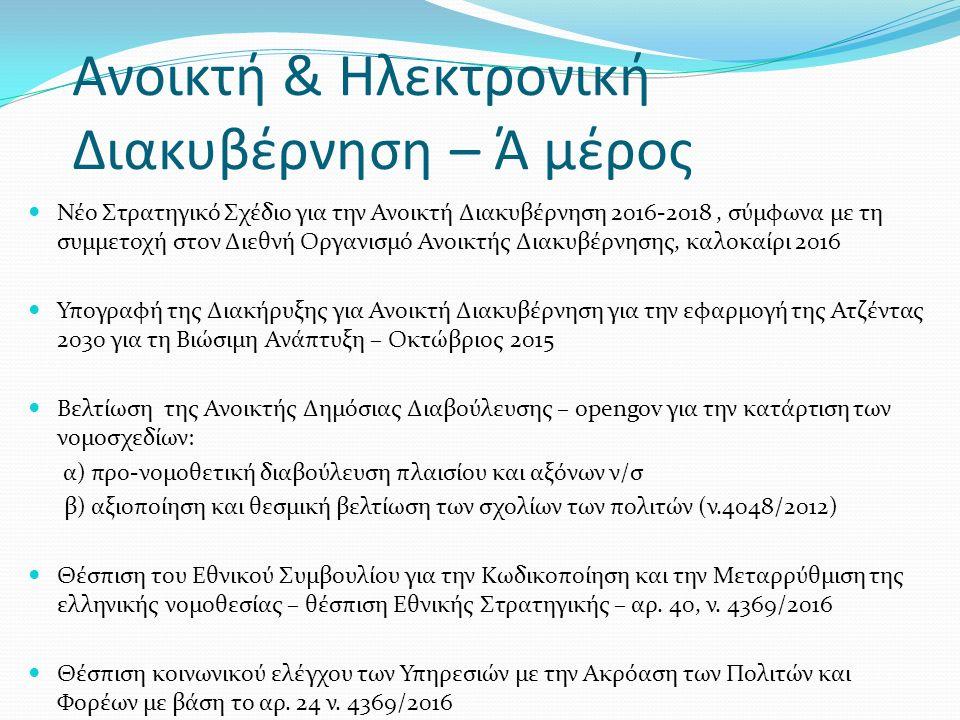 Ανοικτή & Ηλεκτρονική Διακυβέρνηση – Ά μέρος Νέο Στρατηγικό Σχέδιο για την Ανοικτή Διακυβέρνηση 2016-2018, σύμφωνα με τη συμμετοχή στον Διεθνή Οργανισ