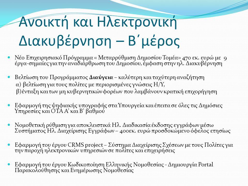 Ανοικτή και Ηλεκτρονική Διακυβέρνηση – Β΄μέρος Νέο Επιχειρησιακό Πρόγραμμα « Μεταρρύθμιση Δημοσίου Τομέα» 470 εκ. ευρώ με 9 έργα-σημαίες για την αναδι