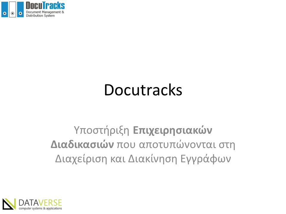 Docutracks Υποστήριξη Επιχειρησιακών Διαδικασιών που αποτυπώνονται στη Διαχείριση και Διακίνηση Εγγράφων