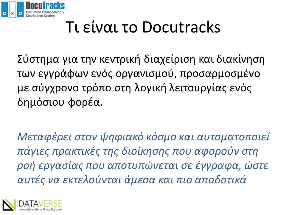 Τι είναι το Docutracks Σύστημα για την κεντρική διαχείριση και διακίνηση των εγγράφων ενός οργανισμού, προσαρμοσμένο με σύγχρονο τρόπο στη λογική λειτ