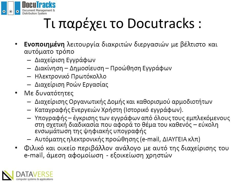 Τι παρέχει το Docutracks : Ενοποιημένη λειτουργία διακριτών διεργασιών με βέλτιστο και αυτόματο τρόπο – Διαχείριση Εγγράφων – Διακίνηση – Δημοσίευση –