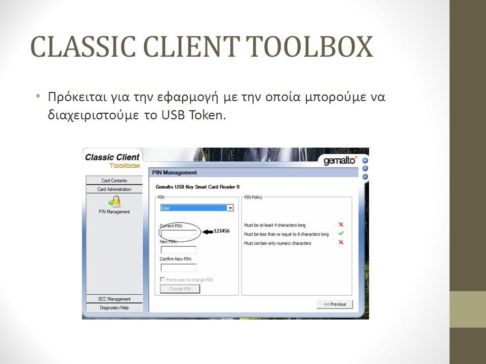 CLASSIC CLIENT TOOLBOX Πρόκειται για την εφαρμογή με την οποία μπορούμε να διαχειριστούμε το USB Token.