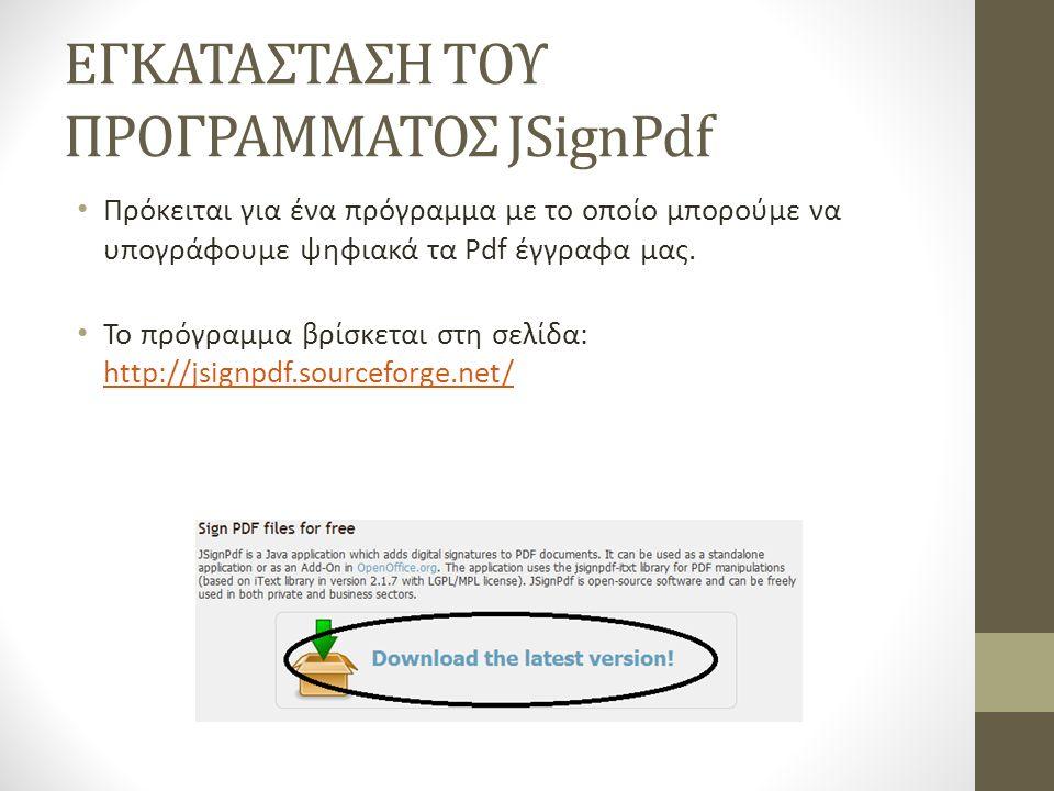 ΕΓΚΑΤΑΣΤΑΣΗ ΤΟΥ ΠΡΟΓΡΑΜΜΑΤΟΣ JSignPdf Πρόκειται για ένα πρόγραμμα με το οποίο μπορούμε να υπογράφουμε ψηφιακά τα Pdf έγγραφα μας.
