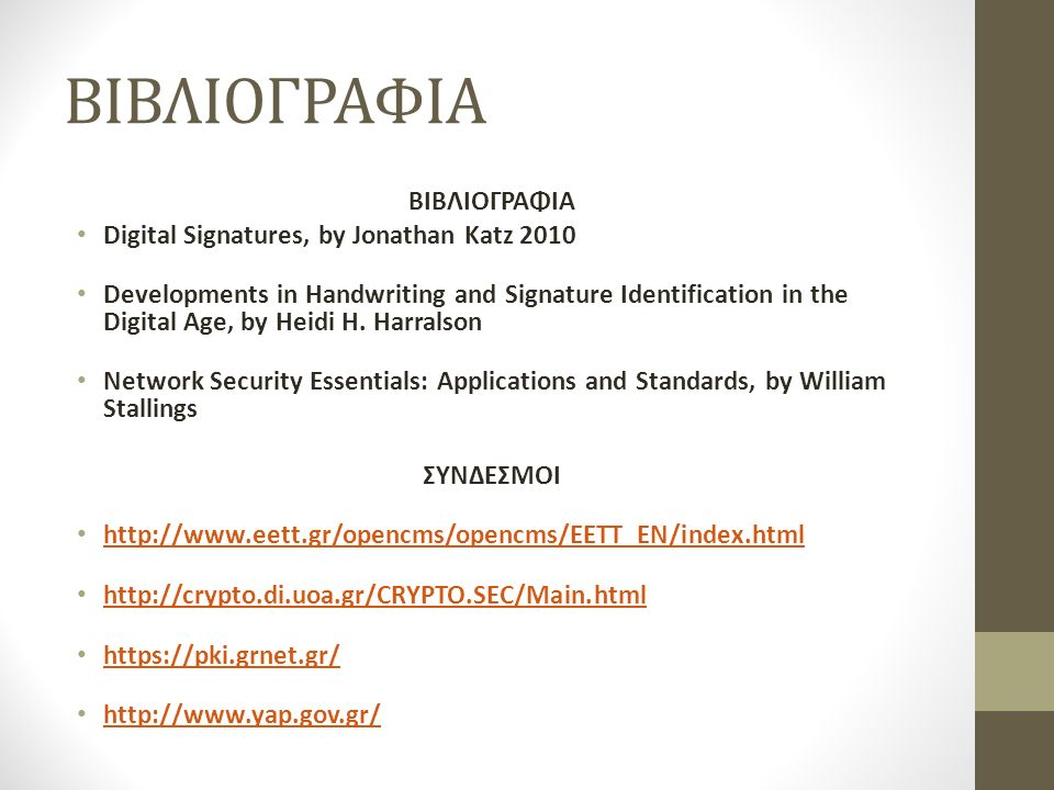 ΒΙΒΛΙΟΓΡΑΦΙΑ Digital Signatures, by Jonathan Katz 2010 Developments in Handwriting and Signature Identification in the Digital Age, by Heidi H. Harral