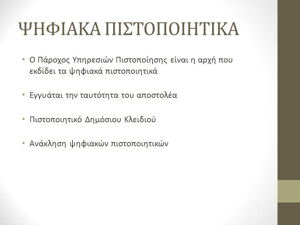 ΨΗΦΙΑΚΑ ΠΙΣΤΟΠΟΙΗΤΙΚΑ- ΔΙΑΔΙΚΑΣΙΑ ΕΚΔΟΣΗΣ Βήμα 1: Προμήθεια ΑΔΔΥ Βήμα 2: Εγγραφή στη Διαδικτυακή πύλη ΕΡΜΗΣ -Υποβολή αιτήματος έκδοσης Ψηφιακών πιστοποιητικών Βήμα 3: Συμπλήρωση υπεύθυνης δήλωσης στα ΚΕΠ Βήμα 4: Ταυτοποίηση του υπαλλήλου με τον ΕΡΜΗ Βήμα 5: Εγκατάσταση οδηγών και εργαλείων διαχείρησης