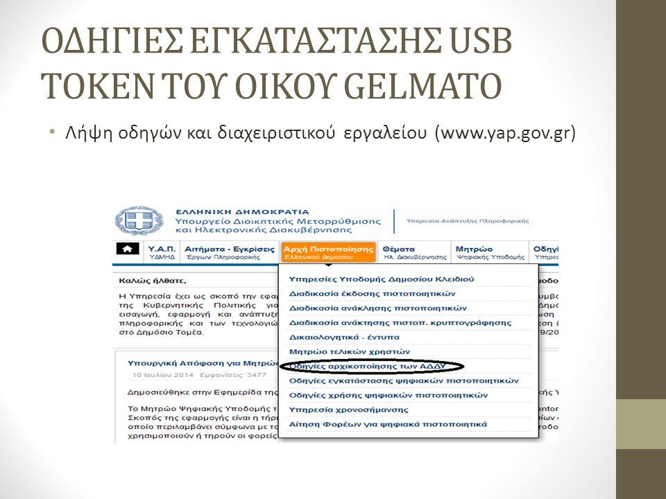 ΟΔΗΓΙΕΣ ΕΓΚΑΤΑΣΤΑΣΗΣ USB ΤΟΚΕΝ ΤΟΥ ΟΙΚΟΥ GELMATO Λήψη οδηγών και διαχειριστικού εργαλείου (www.yap.gov.gr)