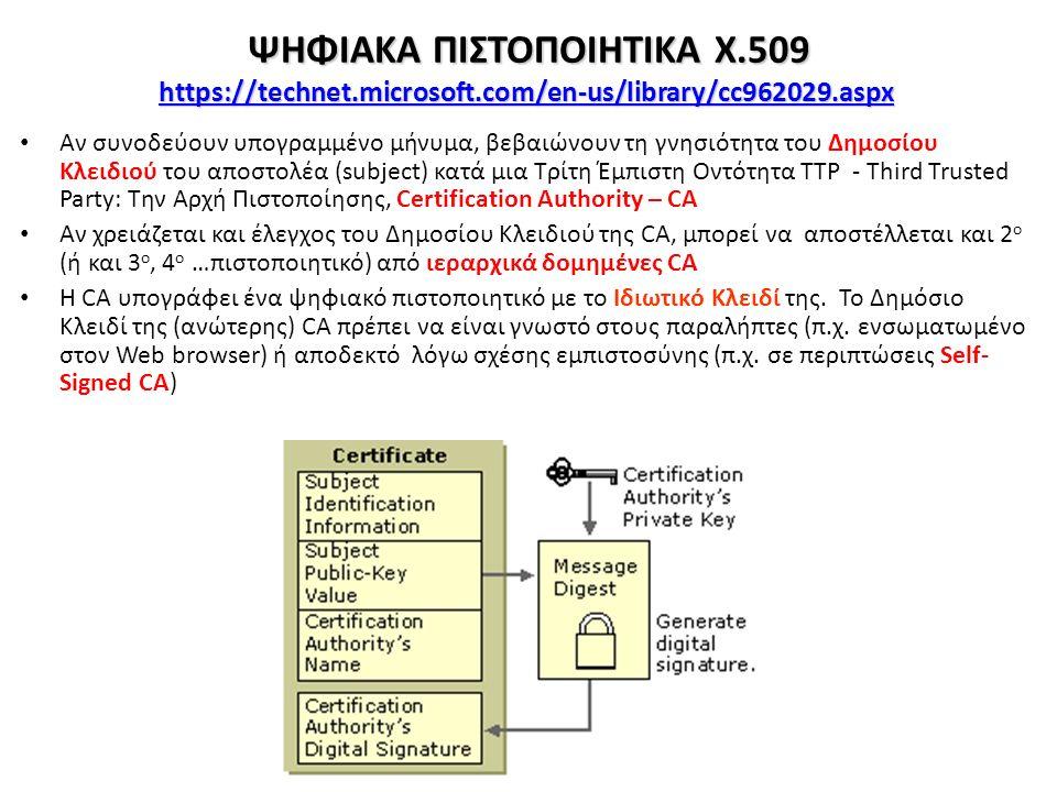 ΜΕΙΚΤΟ ΣΥΣΤΗΜΑ ΑΣΦΑΛΟΥΣ ΠΡΟΣΒΑΣΗΣ (SSL/TLS - Secure Sockets Layer / Transport Layer Security) 7 1 η Φάση: Handshaking – Ο χρήστης (User) U λαμβάνει γνώση του Δημοσίου Κλειδιού του εξυπηρετητή (Server) S με Ψηφιακό Πιστοποιητικό από Certification Authority CA self-signed ή υπογραμμένο από 3 ης έμπιστη οντότητα – Third Trusted Party TTP, στα πλαίσια αρχιτεκτονικής Public Key Infrastructure PKI – Ο U δημιουργεί Κοινό Συμμετρικό Κλειδί με τυχαίο αλγόριθμο και το κοινοποιεί στον S κρυπτογραφημένο με το Δημόσιο Κλειδί του S 2 η Φάση: Κρυπτογραφημένος Διάλογος με Κοινό Συμμετρικό Κλειδί – Γρήγορη συμμετρική κρυπτογραφία σε Secure Channel μεταξύS – U (το Συμμετρικό Κλειδί ισχύει μόνο για το συγκεκριμένο session) ΠΑΡΑΤΗΡΗΣΗ: – Ο U δεν απαιτείται να έχει Πιστοποιητικό με Δημόσιο Κλειδί (ψηφιακή υπογραφή), μόνο ο S (Server Based Authentication) – Αν απαιτείται Ταυτοποίηση – Εξουσιοδότηση του U από τον S (Client & Server Based Authentication) απαιτείται μετάδοση από το secure channel Digital Identity του Client (συνήθως User_Name/Password ή Client Certificates αν υπάρχουν)  έλεγχος στον S σε Βάση Δεδομένων Χρηστών (με πρωτόκολλο LDAP - TCP π.χ.