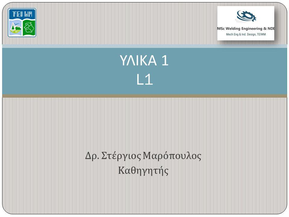 Δρ. Στέργιος Μαρόπουλος Καθηγητής ΥΛΙΚΑ 1 L1