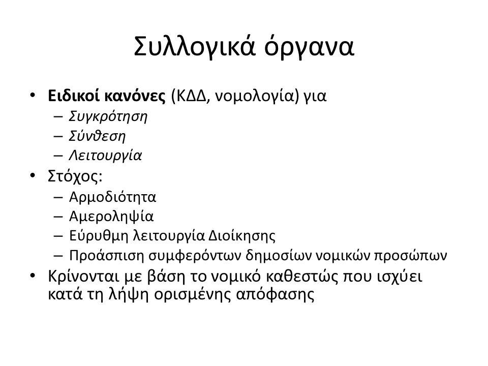 Συλλογικά όργανα Ειδικοί κανόνες (ΚΔΔ, νομολογία) για – Συγκρότηση – Σύνθεση – Λειτουργία Στόχος: – Αρμοδιότητα – Αμεροληψία – Εύρυθμη λειτουργία Διοί