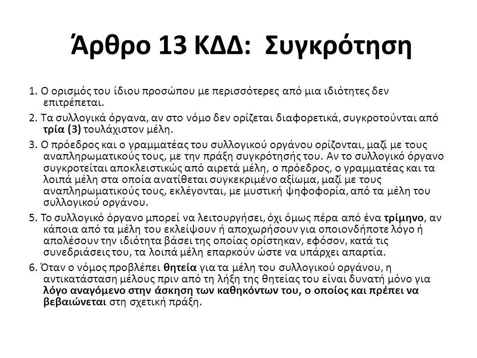 Άρθρο 13 ΚΔΔ: Συγκρότηση 1. Ο ορισμός του ίδιου προσώπου με περισσότερες από μια ιδιότητες δεν επιτρέπεται. 2. Τα συλλογικά όργανα, αν στο νόμο δεν ορ