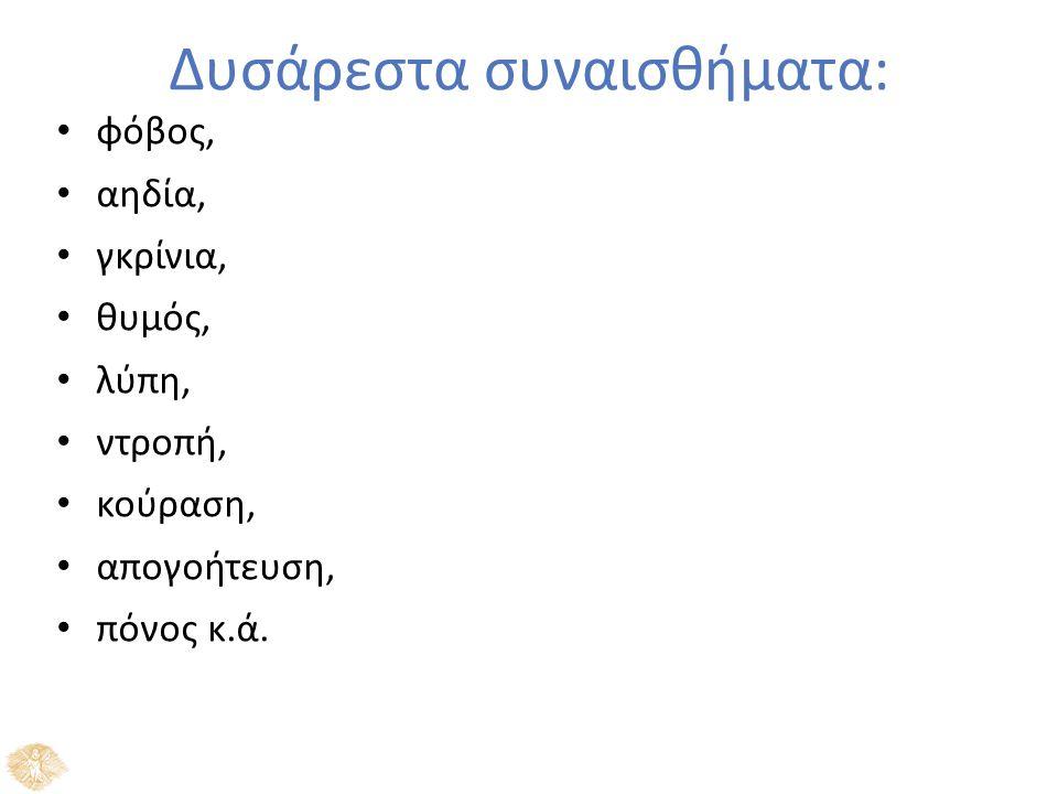 Δυσάρεστα συναισθήματα: φόβος, αηδία, γκρίνια, θυμός, λύπη, ντροπή, κούραση, απογοήτευση, πόνος κ.ά.