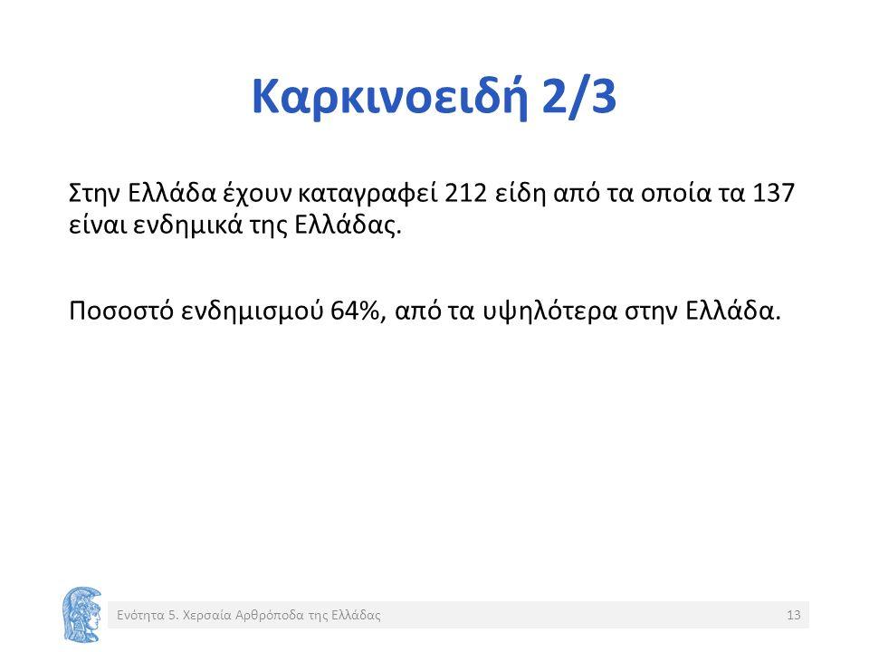 Καρκινοειδή 2/3 Στην Ελλάδα έχουν καταγραφεί 212 είδη από τα οποία τα 137 είναι ενδημικά της Ελλάδας.