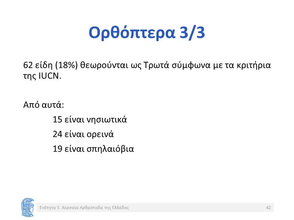 Ορθόπτερα 3/3 62 είδη (18%) θεωρούνται ως Τρωτά σύμφωνα με τα κριτήρια της IUCN.