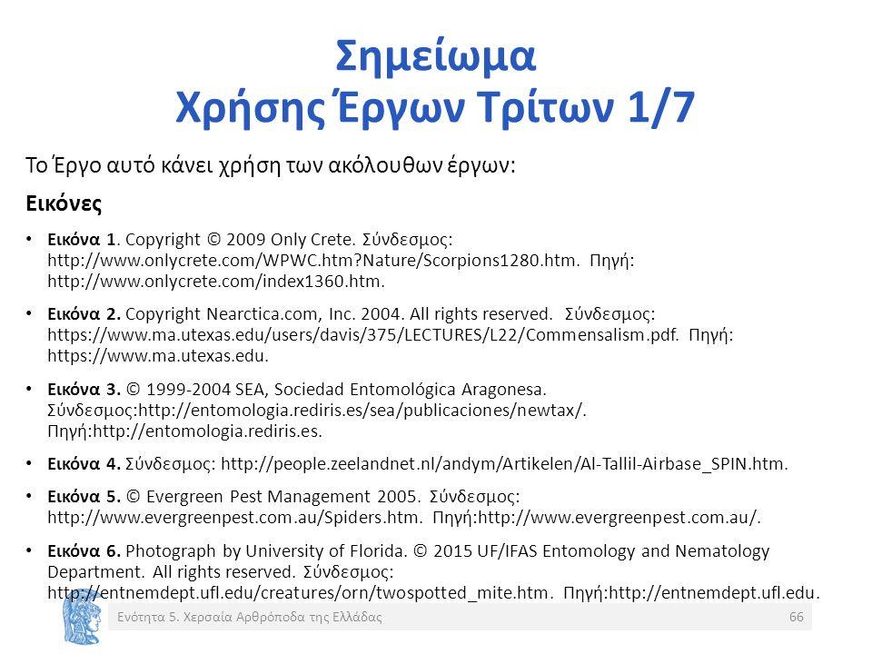 Σημείωμα Χρήσης Έργων Τρίτων 1/7 Το Έργο αυτό κάνει χρήση των ακόλουθων έργων: Εικόνες Εικόνα 1.