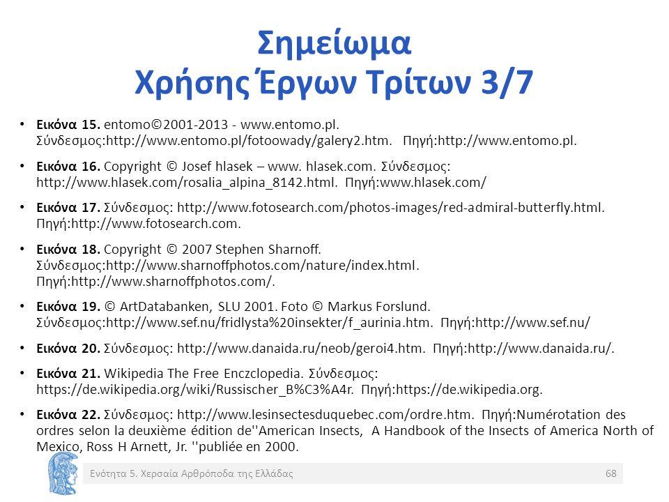 Σημείωμα Χρήσης Έργων Τρίτων 3/7 Εικόνα 15. entomo©2001-2013 - www.entomo.pl.