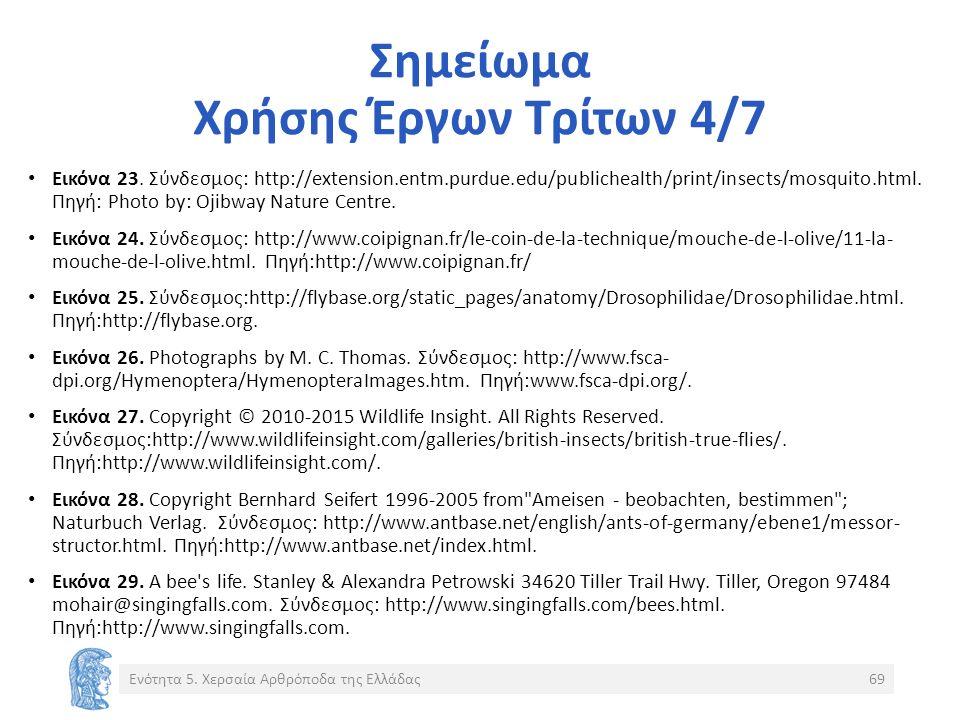 Σημείωμα Χρήσης Έργων Τρίτων 4/7 Εικόνα 23.