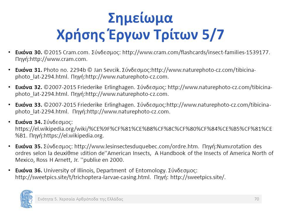 Σημείωμα Χρήσης Έργων Τρίτων 5/7 Εικόνα 30. ©2015 Cram.com.