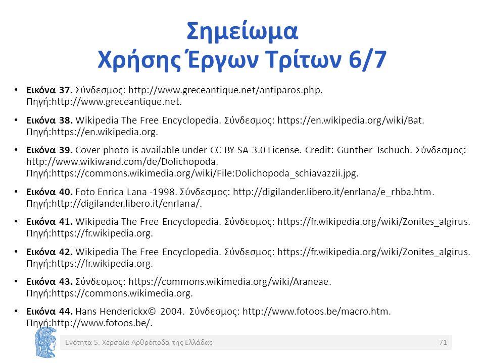 Σημείωμα Χρήσης Έργων Τρίτων 6/7 Εικόνα 37. Σύνδεσμος: http://www.greceantique.net/antiparos.php.