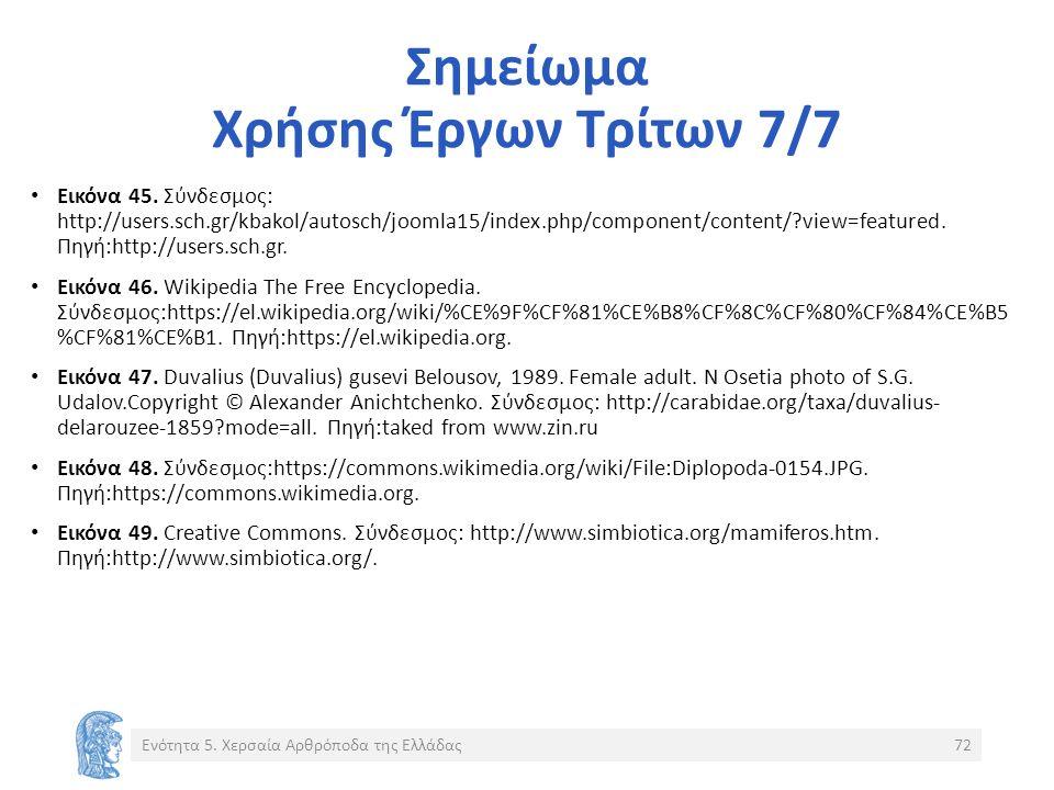 Σημείωμα Χρήσης Έργων Τρίτων 7/7 Εικόνα 45.