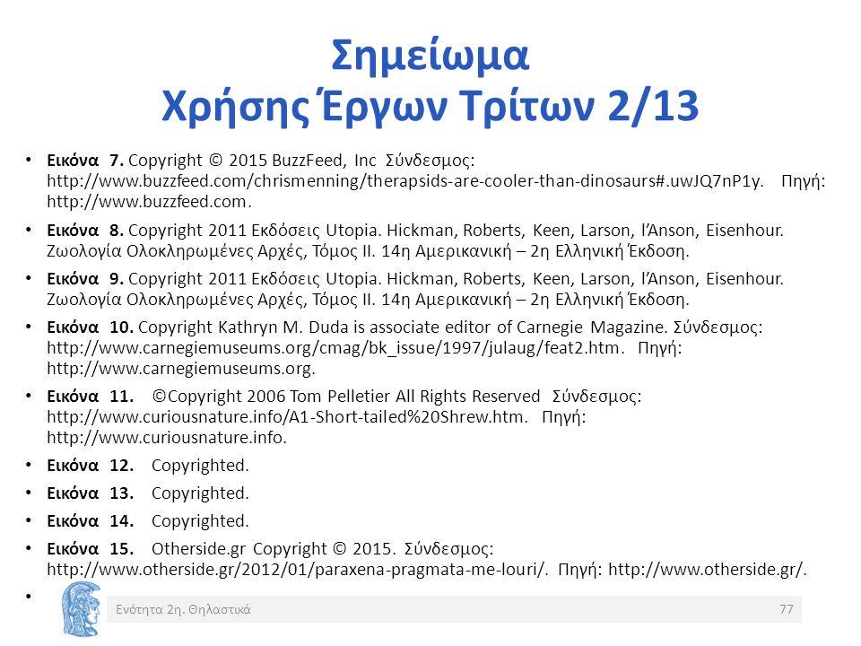 Σημείωμα Χρήσης Έργων Τρίτων 2/13 Εικόνα 7.
