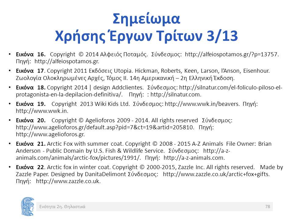 Σημείωμα Χρήσης Έργων Τρίτων 3/13 Εικόνα 16. Copyright © 2014 Αλφειός Ποταμός.