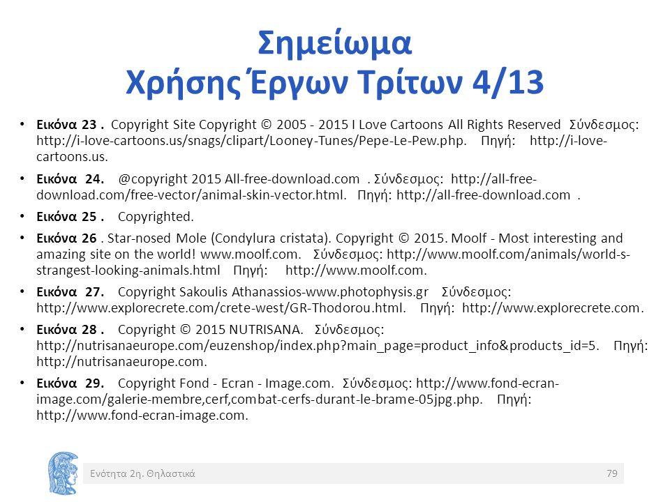 Σημείωμα Χρήσης Έργων Τρίτων 4/13 Εικόνα 23.