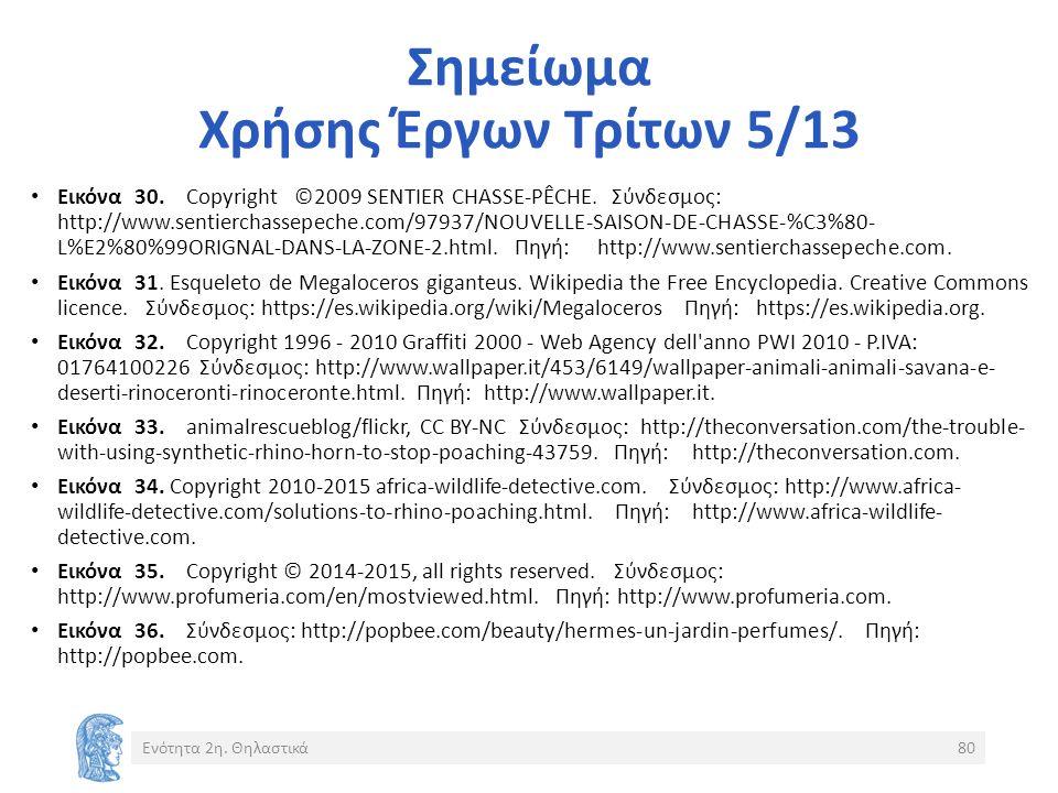 Σημείωμα Χρήσης Έργων Τρίτων 5/13 Εικόνα 30. Copyright ©2009 SENTIER CHASSE-PÊCHE.