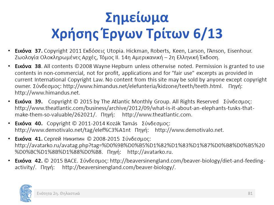 Σημείωμα Χρήσης Έργων Τρίτων 6/13 Εικόνα 37. Copyright 2011 Εκδόσεις Utopia.