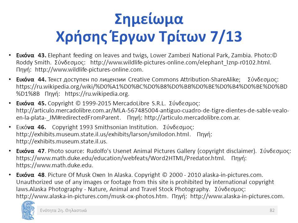 Σημείωμα Χρήσης Έργων Τρίτων 7/13 Εικόνα 43.