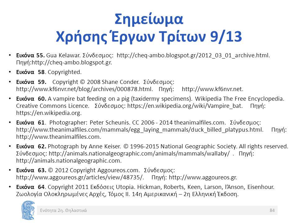 Σημείωμα Χρήσης Έργων Τρίτων 9/13 Εικόνα 55. Gua Kelawar.