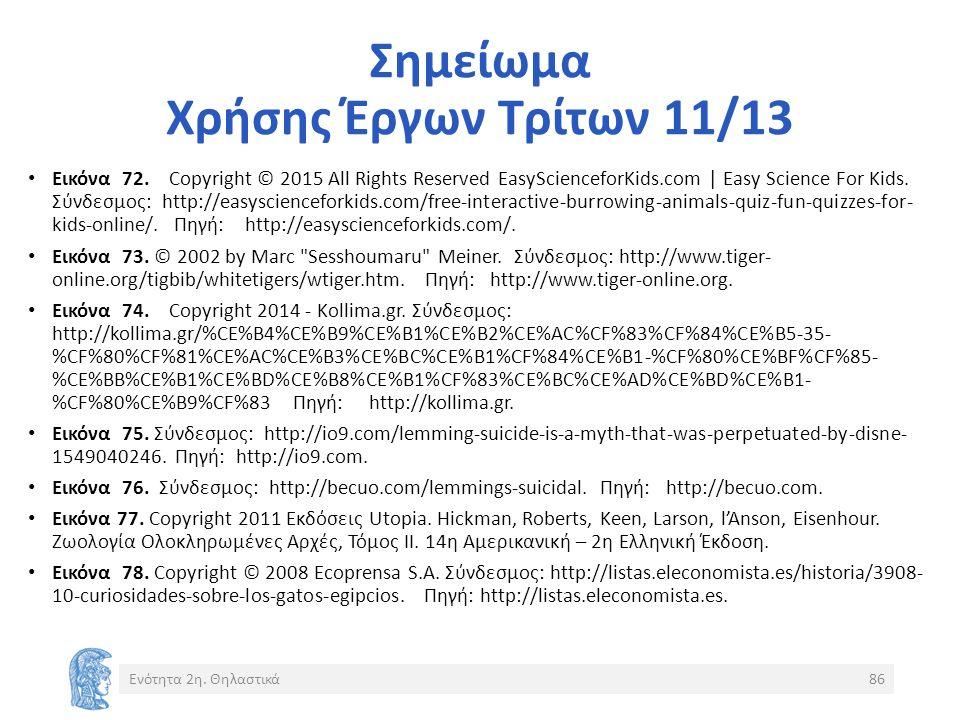 Σημείωμα Χρήσης Έργων Τρίτων 11/13 Εικόνα 72.