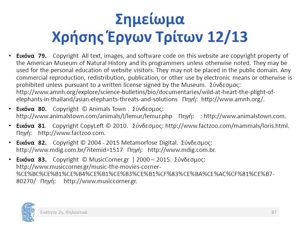 Σημείωμα Χρήσης Έργων Τρίτων 12/13 Εικόνα 79.