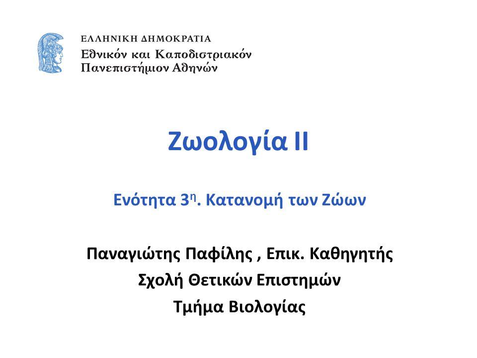 Ζωολογία ΙΙ Ενότητα 3 η. Κατανομή των Ζώων Παναγιώτης Παφίλης, Επικ.