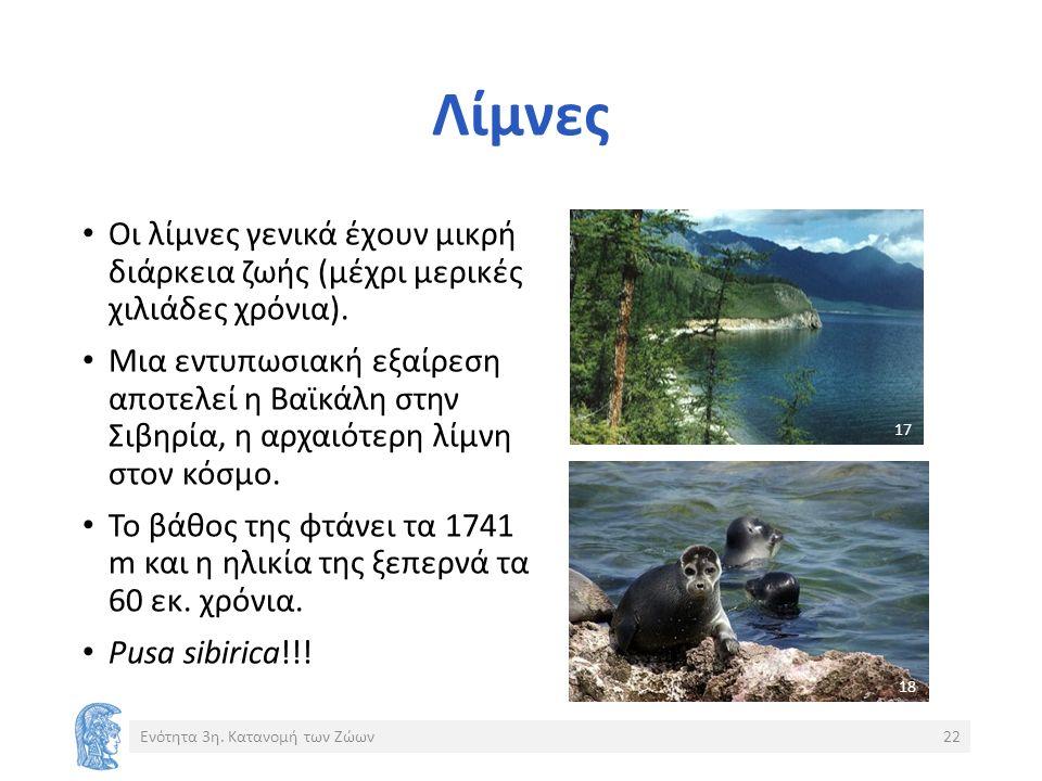Λίμνες Οι λίμνες γενικά έχουν μικρή διάρκεια ζωής (μέχρι μερικές χιλιάδες χρόνια).