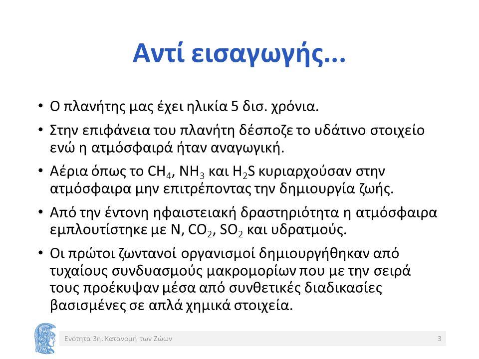 Αρχικά το οξυγόνο είχε τοξική δράση.