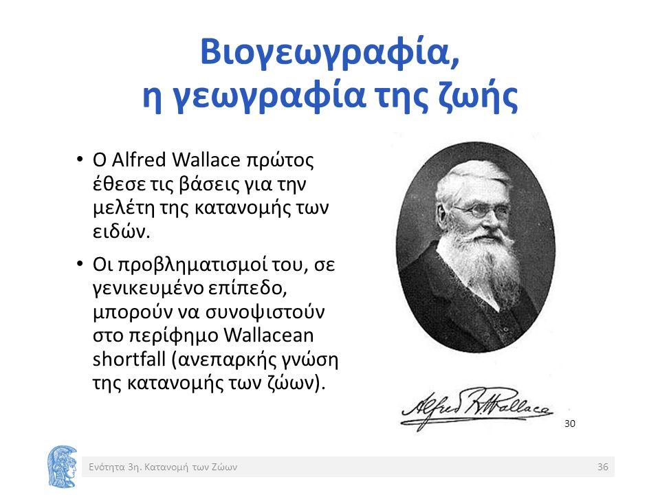 Βιογεωγραφία, η γεωγραφία της ζωής O Alfred Wallace πρώτος έθεσε τις βάσεις για την μελέτη της κατανομής των ειδών.