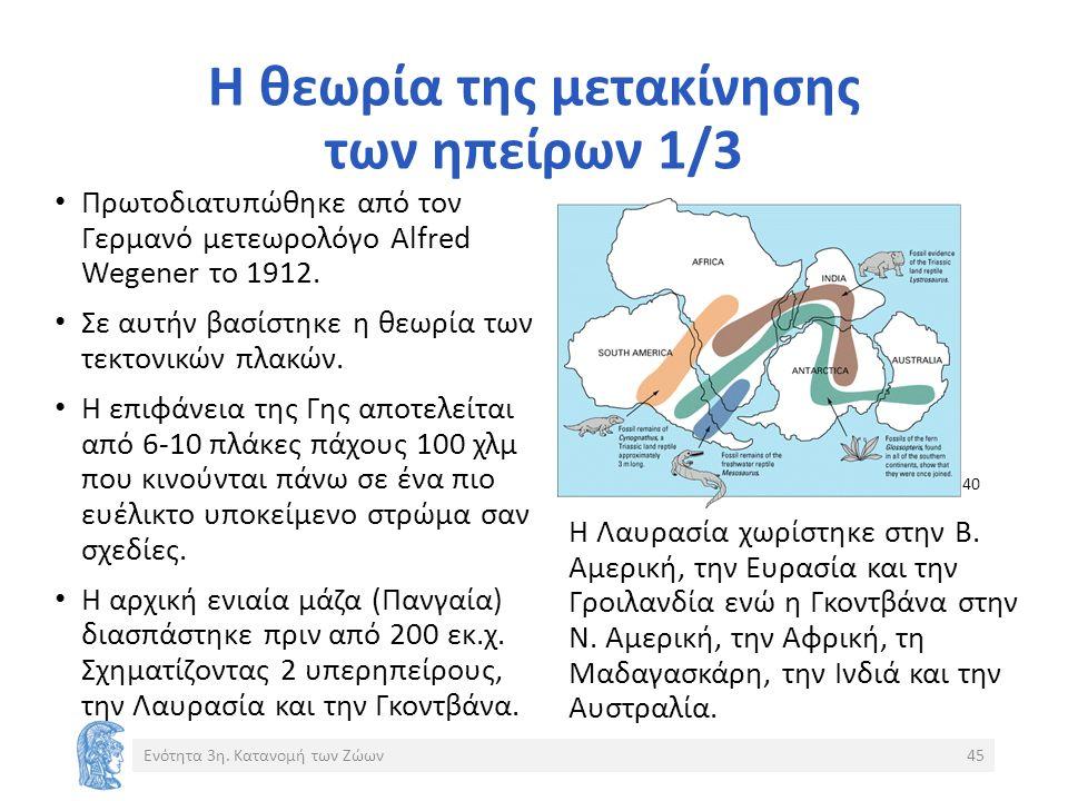 Η θεωρία της μετακίνησης των ηπείρων 1/3 Πρωτοδιατυπώθηκε από τον Γερμανό μετεωρολόγο Alfred Wegener το 1912.