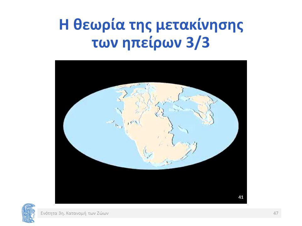 Η θεωρία της μετακίνησης των ηπείρων 3/3 Ενότητα 3η. Κατανομή των Ζώων47 41