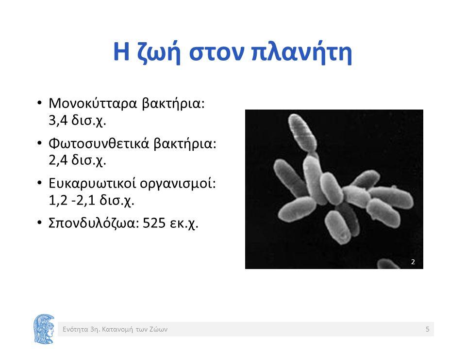 Η ζωή στον πλανήτη Μονοκύτταρα βακτήρια: 3,4 δισ.χ.