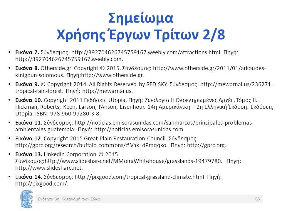 Σημείωμα Χρήσης Έργων Τρίτων 2/8 Εικόνα 7.